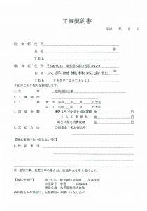 工事契約書